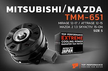 มอเตอร์พัดลม TMM-651 - MITSUBISHI MIRAGE / ATTRAGE / MAZDA 2 SKYACTIV - TOP PERFORMANCE JAPAN - มิตซูบิชิ มิราจ แอททราจ มาสด้าสอง สกาย / 168000-7030 / 1355A279