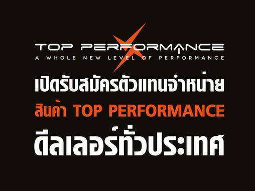 เปิดรับสมัครตัวแทนจำหน่าย ดีลเลอร์ TOP PERFORMANCE ทั่วประเทศ