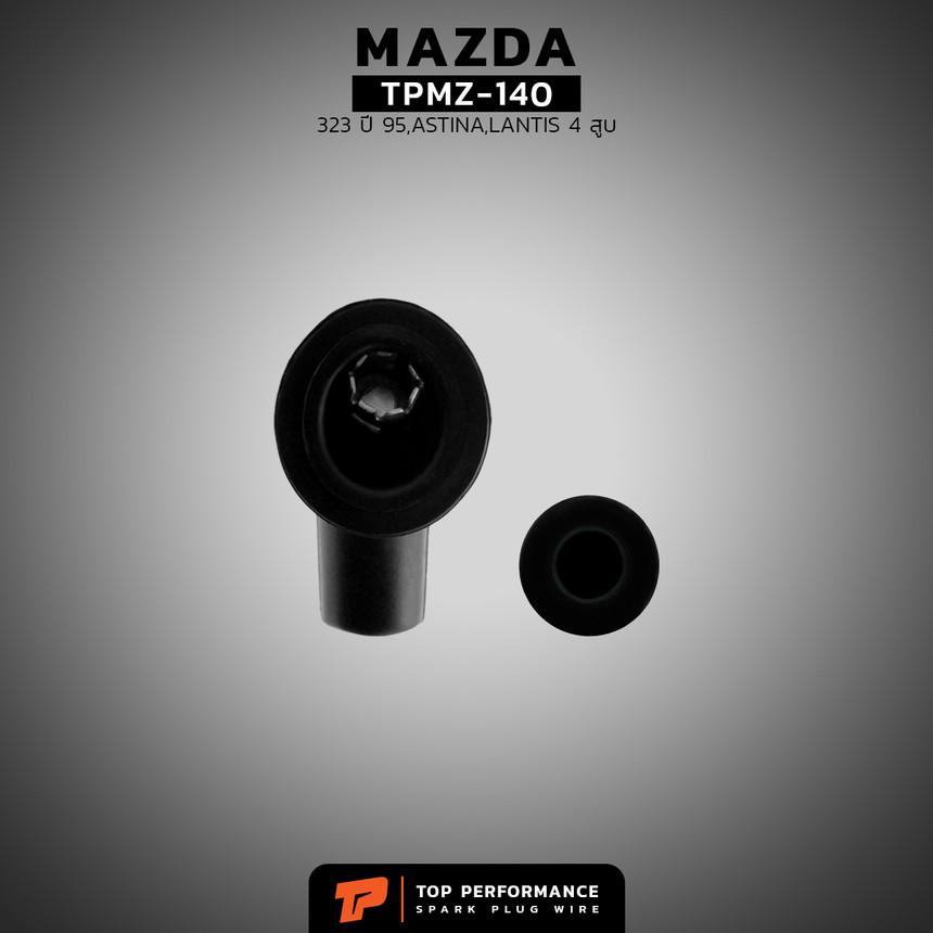 สายหัวเทียน TPMZ-140 - MAZDA ASTINA 1.8 ปลั๊กกลม / 323 / LANTIS - TOP PERFORMANCE JAPAN -  มาสด้า แอสติน่า