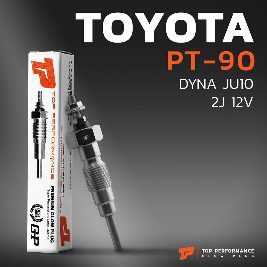 หัวเผา PT-90 TOYOTA DYNA JU10 / 2J 3L / 12V - TOP PERFORMANCE JAPAN - โตโยต้า PT90 รถบรรทุก รถตู้ 19850-46020 / 19850-46021