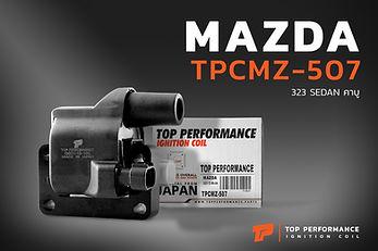 คอยล์จุดระเบิด TPCMZ-507 - MAZDA 323 SEDAN คาบู ตรงรุ่น 100% - TOP PERFORMANCE JAPAN - คอยล์หัวเทียน มาสด้า ซีดาน G601-18-100