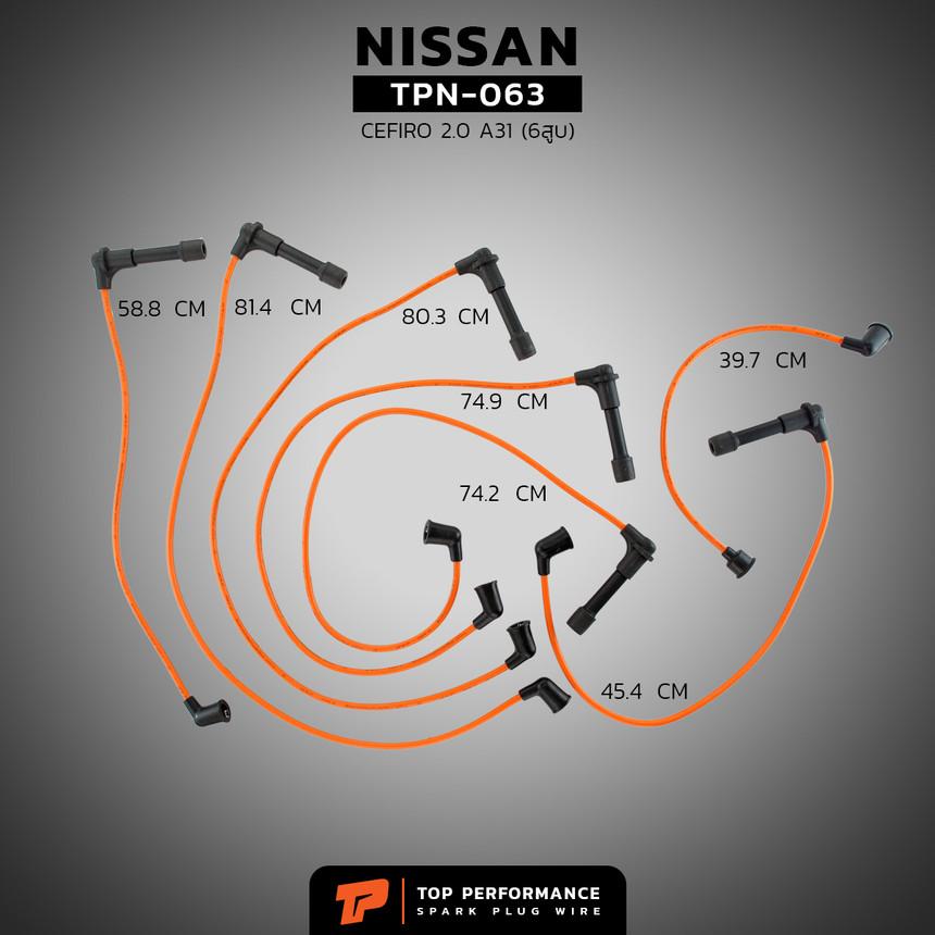 สายหัวเทียน TPN-063 - NISSAN CEFIRO 2.0 A31 (6สูบ) เครื่อง RB20 - TOP PERFORMANCE JAPAN - นิสสัน เซฟิโร่