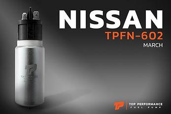 มอเตอร์ ปั๊มติ๊ก TPFN-602 - NISSAN MARCH / ALMERA / NAVARA - TOP PERFORMANCE JAPAN - ปั้มติ๊ก ปั๊มน้ำมัน นิสสัน มาร์ช อัลเมร่า