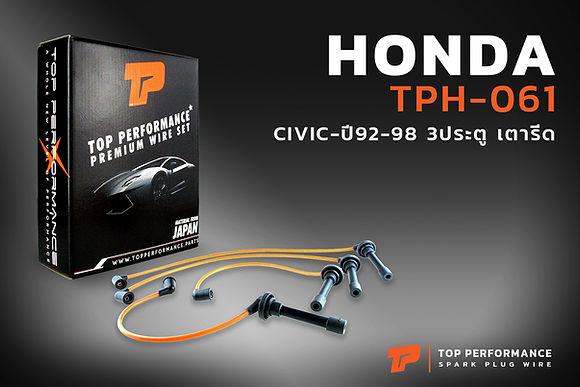 สายหัวเทียน TPH-061 -  HONDA CIVIC 3 DOOR / D15B B16A - TOP PERFORMANCE JAPAN - ฮอนด้า ซีวิค 3 ประตู เตารีด