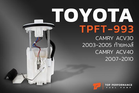 ปั๊มติ๊ก TPFT-993 - TOYOTA CAMRY ACV30 / ACV40 - TOP PERFORMANCE JAPAN - ปั้มติ๊ก โตโยต้า แคมรี่