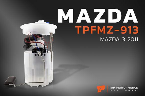 ปั๊มติ๊ก TPFMZ-913 - MAZDA 3 BL รุ่นสอง ปี 2011 - 2014 - TOP PERFORMANCE JAPAN - ปั้มติ๊ก มาสด้า สาม