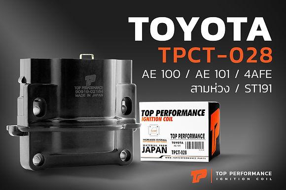 คอยล์จุดระเบิด TPCT-028 - TOYOTA AE 100 / AE 101 / 4AFE / 5AFE / ST191 ตรงรุ่น - TOP PERFORMANCE JAPAN - คอยล์หัวเทียน สามห่วง