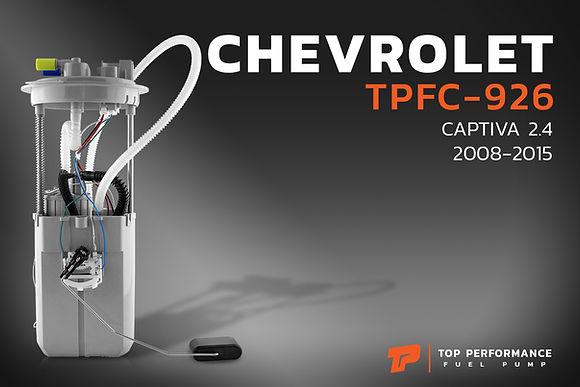 ปั๊มติ๊ก TPFC-926 - CHEVROLET CAPTIVA C100 - TOP PERFORMANCE JAPAN - ปั้มติ๊ก เชฟโรเลต แคปติวา