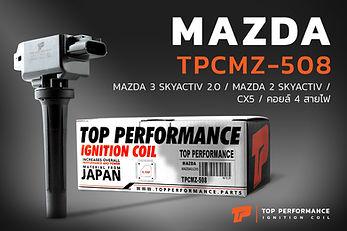 คอยล์จุดระเบิด TPCMZ-508 - MAZDA 2 MAZDA 3 SKYACTIV / CX-5 ตรงรุ่น 100% - TOP PERFORMANCE JAPAN - คอยล์หัวเทียน มาสด้า สอง สาม สกายแอคทีฟ PE20-18-100A