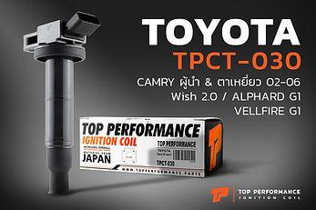 คอยล์จุดระเบิด TPCT-030 - TOYOTA CAMRY ACV30 / ACV31 / WISH / ALPHARD - TOP PERFORMANCE MADE IN JAPAN - คอยล์หัวเทียน โตโยต้า แคมรี่ วิช