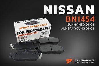 ผ้าเบรคหน้า BN 1454 - NISSAN SUNNY NEO / SUNNY SUPER NEO / NEO VIP / ALMERA YOUNG - TOP PERFORMANCE JAPAN - ผ้าเบรก นิสสัน ซันนี่ นีโอ อัลเมร่า DB1454