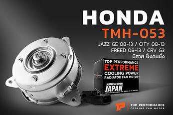 มอเตอร์พัดลม TMH-053 - HONDA CITY / JAZZ GE / FREED / CRV G3 / มีสาย ฝั่งคนนั่ง - TOP PERFORMANCE JAPAN - ฮอนด้า แจ๊ส ซิตี้ ฟรีด / 19030-RB0-004