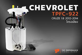 ปั๊มติ๊ก TPFC-922 - CHEVROLET CRUZE 2011 - 2014 โฉมใหม่ โครงเอียง - TOP PERFORMANCE JAPAN - ปั้มติ๊ก เชฟโรเลต ครูซ