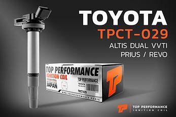 คอยล์จุดระเบิด TPCT-029 - TOYOTA ALTIS DUAL / PRIUS / CHR - TOP PERFORMANCE JAPAN - คอยล์หัวเทียน โตโยต้า อัลติส ดูโอ้ พรีอุส