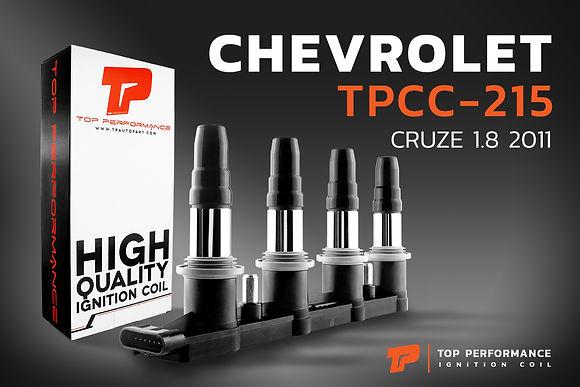 คอยล์จุดระเบิด TPCC-215 - CHEVROLET CRUZE 1.8 2011 ครบชุด 4 หัว - TOP PERFORMANCE MADE IN JAPAN - คอยล์หัวเทียน เชฟ ครูซ