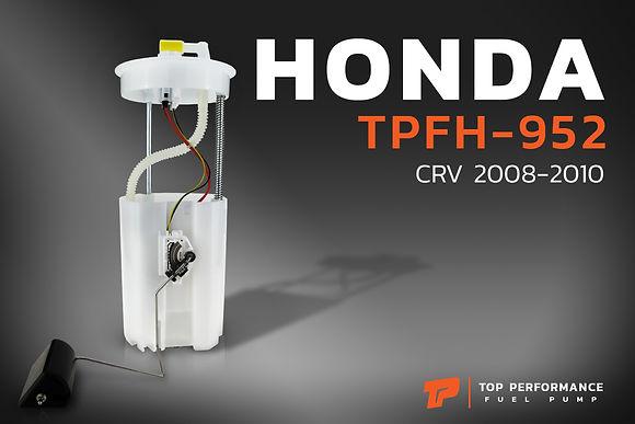 ปั๊มติ๊ก TPFH-952 - HONDA CRV G3 2007-2012 - TOP PERFORMANCE JAPAN - ปั้มติ๊ก ฮอนด้า ซีอาวี