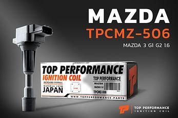 คอยล์จุดระเบิด TPCMZ-506 - MAZDA 3 G1 G2 เครื่อง 1.6 ตรงรุ่น 100% - TOP PERFORMANCE JAPAN - คอยล์หัวเทียน มาสด้า สาม ZJ01-18-100
