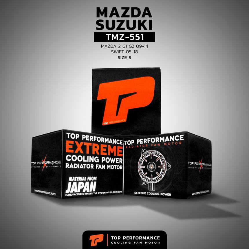 มอเตอร์พัดลม TMZ-551 - SUZUKI SWIFT / MAZDA 2 G1 G2 - TOP PERFORMANCE JAPAN - มาสด้าสอง ซูซูกิ สวิฟ / ZYA1-15-150 / 168000-8310