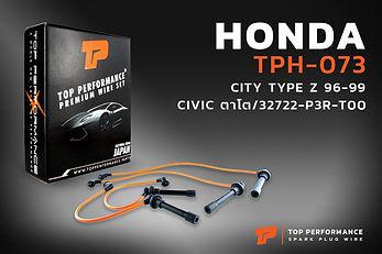 สายหัวเทียน TPH-073 - HONDA CITY TYPE Z / CIVIC EK / D15 D16Y B13B B15B - TOP PERFORMANCE JAPAN - ฮอนด้า ซีวิค ตาโต 32722-P3R-T00