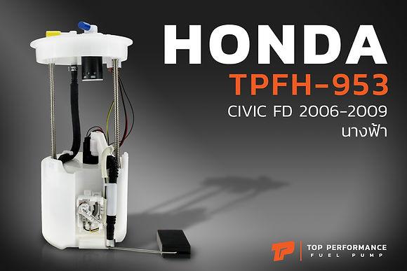 ปั๊มติ๊ก TPFH-953 - HONDA CIVIC FD นางฟ้า 2006 - 2011 ตรงรุ่น - TOP PERFORMANCE JAPAN - ปั๊มติก ซีวิค