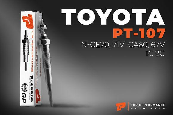 หัวเผา PT-107 - TOYOTA COROLLA CAMRY CORONA LITEACE / 1C 2C / (7V) 12V - TOP PERFORMANCE JAPAN - โตโยต้า 19850-64010