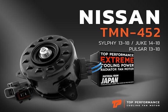 มอเตอร์พัดลม TMN-452 - NISSAN SYLPHY / JUKE / PULSAR - TOP PERFORMANCE JAPAN - นิสสัน จู๊ค ซิลฟี่ พัลซ่า / 21487-1KA0E
