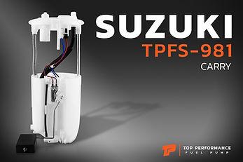 ปั๊มติ๊ก TPFS-981 - SUZUKI CARRY / APV - TOP PERFORMANCE JAPAN - ปั้มติ๊ก ซูซูกิ แครี่ เอพีวี