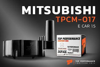คอยล์จุดระเบิด TPCM-017 - MITSUBISHI E-CAR 1.5 / 4G15 - TOP PERFORMANCE JAPAN - คอยล์หัวเทียน มิตซูบิชิ อีคาร์ อีคา