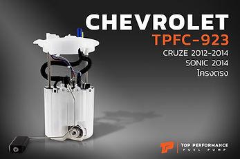 ปั๊มติ๊ก TPFC-923 - CHEVROLET CRUZE โฉมแรก 2012 - 2014 / SONIC โครงตรง - TOP PERFORMANCE JAPAN - ปั้มติ๊ก เชฟโรเลต ครูซ โซนิค