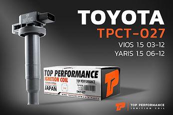 คอยล์จุดระเบิด TPCT-027 - TOYOTA VIOS 1.5 / YARIS 1.5 / 1NZ - TOP PERFORMANCE MADE IN JAPAN - คอยล์หัวเทียน วีออส ยารีส
