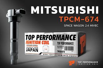 คอยล์จุดระเบิด TPCM-674 - MITSUBISHI SPACE WAGON 2.4 MIVEC / 4G69 ตรงรุ่น 100% - TOP PERFORMANCE JAPAN - คอยล์หัวเทียน คอยล์ไฟ มิตซูบิชิ สเปซวากอน MR994643 / FK0278-03K