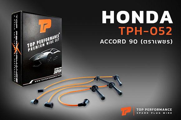 สายหัวเทียน TPH-052 - HONDA ACCORD G4 / F20A F20B F22A - TOP PERFORMANCE JAPAN - ฮอนด้า แอคคอร์ด ตาเพชร
