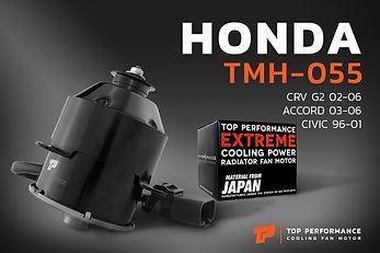 มอเตอร์พัดลม TMH-055 - HONDA CRV G2 / ACCORD / CIVIC - TOP PERFORMANCE JAPAN - ฮอนด้า แจ๊ส ซีวิค แอคคอร์ด / 19030-RAA-A01 / 263500-5510