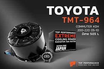 มอเตอร์พัดลม TMT-964 - TOYOTA COMMUTER KDH 200 - 220 / มีสาย ไซซ์ L - TOP PERFORMANCE JAPAN - โตโยต้า รถตู้ คอมมูเตอร์ / 16363-75030 / 168000-4810 / 168000-4780 / 168000-5470 / 168000-5480
