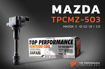 คอยล์จุดระเบิด TPCMZ-503 - MAZDA 3 G1 G2 เครื่อง 1.8 & 2.0 ตรงรุ่น - TOP PERFORMANCE JAPAN - คอยล์หัวเทียน มาสด้า สาม ZJ01-10-100A