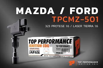 คอยล์จุดระเบิด TPCMZ-501 - MAZDA 323 PROTEGE 1.6 /  FORD LASER TIERRA 1.6 / ZM-DE ตรงรุ่น - TOP PERFORMANCE JAPAN - คอยล์หัวเทียน มาสด้า โปรเทเจ้ ฟอร์ด เลเซอร์ เทียร่า ZL01-18-100 / ZZY1-18-100