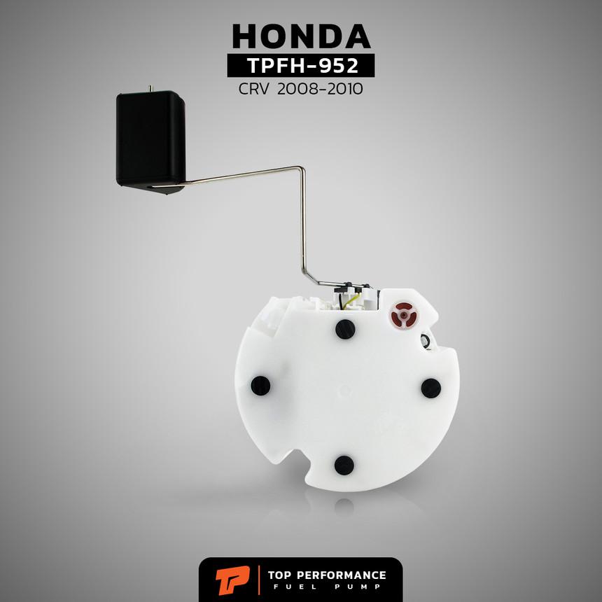 ปั๊มติ๊ก พร้อมลูกลอย ครบชุด HONDA CRV G3 2007-2012 - TOP PERFORMANCE JAPAN - TPFH-952 - ปั้มติ๊ก ฮอนด้า ซีอาวี