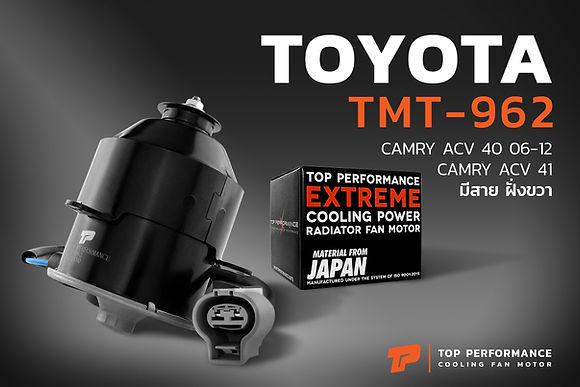 มอเตอร์พัดลม TMT-962 - TOYOTA CAMRY ACV40 ACV41 / มีสาย ฝั่งขวา - TOP PERFORMANCE JAPAN - โตโยต้า แคมรี่ / 263500-5870 / 263500-6380 / 16363-31090