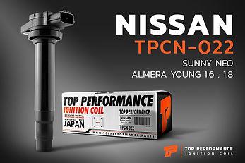 คอยล์จุดระเบิด TPCN-022 - NISSAN SUNNY NEO 1.6 & 1.8 / ALMERA YOUNG - TOP PERFORMANCE JAPAN - คอยล์หัวเทียน นิสสัน ซันนี่ อัลเมร่า