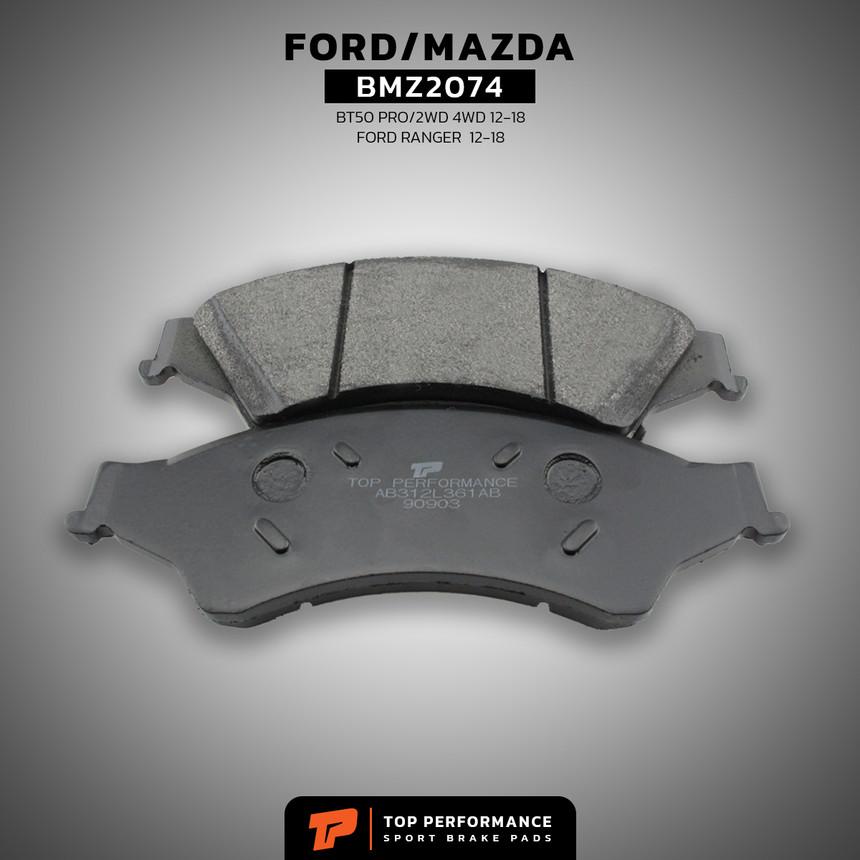 ผ้าเบรค หน้า  MAZDA BT50 PRO / FORD RANGER T6 - TOP PERFORMANCE JAPAN – BMZ 2074  - ผ้าเบรก มาสด้า ฟอร์ด เรนเจอร์ DB2074