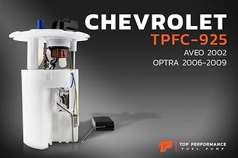 ปั๊มติ๊ก TPFC-925 - CHEVROLET OPTRA / AVEO - TOP PERFORMANCE JAPAN - ปั้มติ๊ก เชฟโรเลต ออฟต้า อาวีโอ