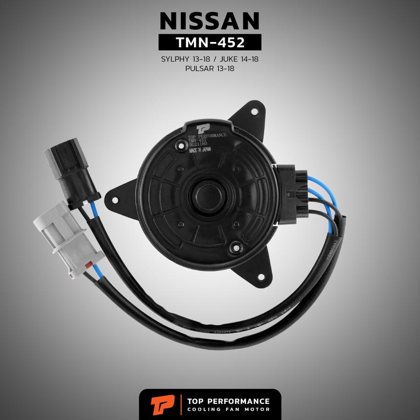 มอเตอร์พัดลม NISSAN SYLPHY / JUKE / PULSAR - TMN-452 - TOP PERFORMANCE JAPAN - นิสสัน จู๊ค ซิลฟี่ พัลซ่า / 21487-1KA0E