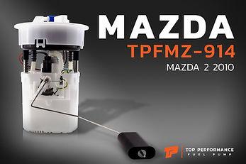 ปั๊มติ๊ก TPFMZ-914 - MAZDA 2 รุ่นแรก ปี 2009 - 2012 / FORD FIESTA - TOP PERFORMANCE JAPAN -  ปั้มติ๊ก มาสด้า สอง ฟอร์ด เฟียสต้า