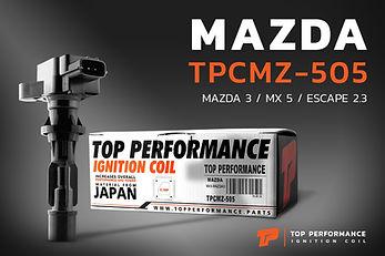 คอยล์จุดระเบิด TPCMZ-505 - MAZDA 3 / MX 5 / FORD ESCAPE 2.3 ตรงรุ่น 100% - TOP PERFORMANCE JAPAN - คอยล์หัวเทียน มาสด้า สาม ฟอร์ด เอสเคป L3G2-18-100A / L3G2-18-100B