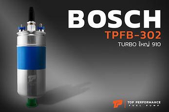 มอเตอร์ ปั๊มติ๊ก TPFB-302 - BENZ / BOSCH 910 / TURBO 12V - TOP PERFORMANCE JAPAN -  ปั้มติ๊ก ในถัง เบนซ์ บอส TURBO ใหญ่