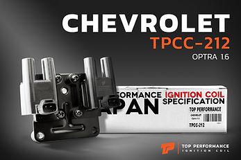 คอยล์จุดระเบิด TPCC-212 - CHEVROLET OPTRA 1.6 03-13 ครบชุดสี่สูบ ตรงรุ่น 100% - TOP PERFORMANCE JAPAN - คอยล์หัวเทียน เชฟโรเล็ต ออฟต้า 96453420