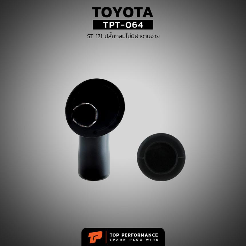 สายหัวเทียน TPT-064 - TOYOTA 3S CORONA ST171 3SFE ปลั๊กกลม - TOP PERFORMANCE JAPAN - โตโยต้า โคโรน่า