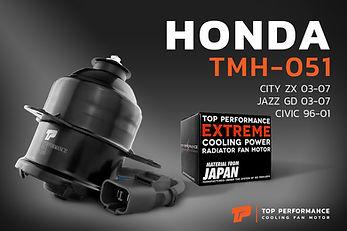 มอเตอร์พัดลม TMH-051 - HONDA CITY ZX / JAZZ GD / CIVIC - TOP PERFORMANCE JAPAN - ฮอนด้า แจ๊ส ซิตี้ ซีวิค / 19030-REA-Z01