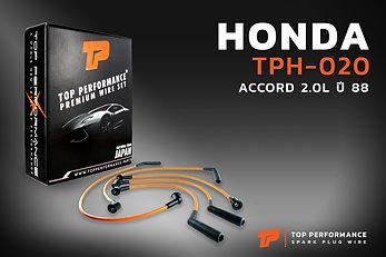 สายหัวเทียน TPH-020 - HONDA ACCORD G3 / A20A - TOP PERFORMANCE JAPAN - ฮอนด้า แอคคอร์ด