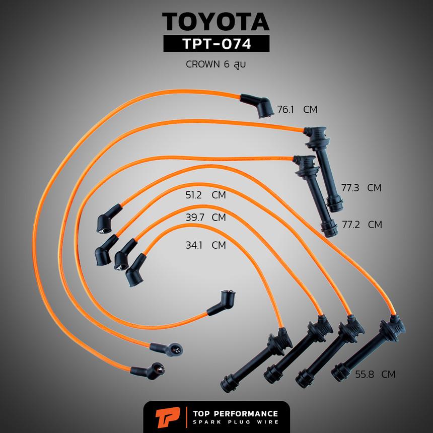 สายหัวเทียน TPT-074 - TOYOTA CROWN 1G / 6สูบ - TOP PERFORMANCE JAPAN - สายคอยล์ โตโยต้า คราวน์